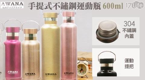 平均每入最低只要338元起(含運)即可享有【AWANA】手提式不鏽鋼運動瓶1入/2入/4入/6入(600ml),顏色隨機出貨。