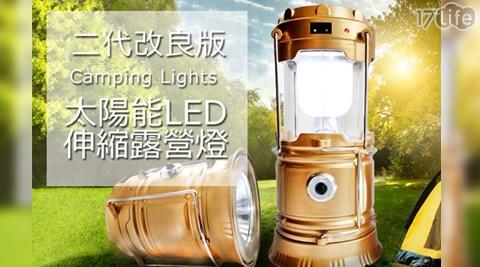 平均每入最低只要165元起(含運)即可購得二代改良版-太陽能LED伸縮露營燈(中款)1入/2入/4入/8入,顏色隨機出貨。