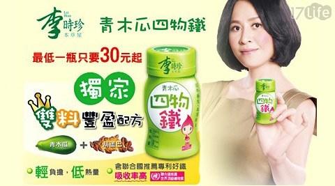 李時珍-青木瓜四物鐵系列
