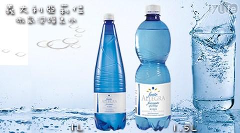 只要540元起(含運)即可享有【義大利亞莉佳Fonte Allegra】原價最高2,376元微氣泡礦泉水:(A)1L-12瓶/24瓶(12瓶/箱)/(B)1.5L-12瓶/24瓶(6瓶/箱)。