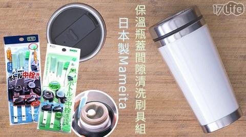 平均每組最低只要76元起(含運)即可購得【日本製Mameita】保溫瓶蓋間隙清洗刷具組3組/6組/9組/12組(3支刷具/組)。藍色、綠色2種包裝方式隨機出貨!
