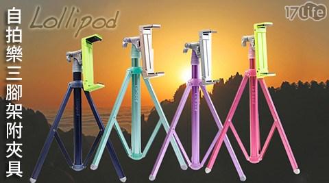 平均每組最低只要1299元起(含運)即可享有【Lollipod】自拍樂三腳架附夾具(LPTS1)1組/2組/4組,顏色:珊瑚紅/深藍/薄荷綠/晶石紫。