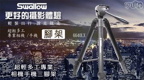SWALLOW-超輕多工專業相機手機三腳架(6640LX)