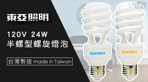 平均每顆最低只要97元起(含運)即可購得【東亞照明】台灣製造-120V 24W半螺型螺旋燈泡3顆/6顆/9顆/12顆/21顆,顏色:白光(晝光色)/黃光(燈泡色)。