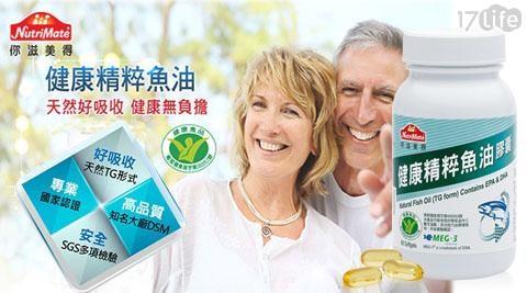 Nutrimate/你滋美得/魚油/健康認證/保健/保養/銀髮/年長/DHA/meg-3/上班族/視力/疲勞/B群/居家
