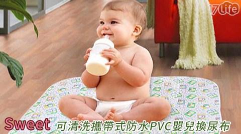 Sweet/可清洗/攜帶式/防水PVC/嬰兒換尿/布墊