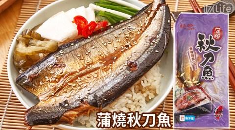 珍珍-蒲燒秋刀魚