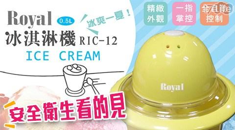 平均每台最低只要400元起(含運)即可享有【ROYAL】冰淇淋機1台/2台/4台,每台加贈迪士尼小熊維尼製冰盒1入!