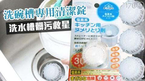 洗碗槽專用清潔錠/洗水槽/洗碗槽/清潔/水槽