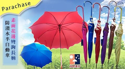 Parachase/素面/花邊/彎鉤/長柄/防潑水/半自動傘/傘/自動傘/雨傘/直立傘