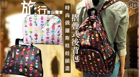 平均每入最低只要269元起(含運)即可購得時尚俄羅斯娃娃插畫-旅行/登山/露營摺疊式後背包1入/2入/4入/8入,顏色隨機出貨。