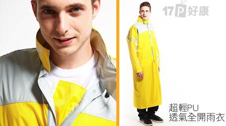 dongshen-超轻pu透气全开雨衣-透气全开式雨衣
