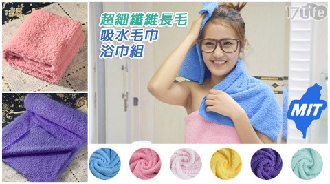 MIT超細纖維長毛吸水毛巾/浴巾組