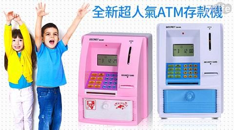 全新超人氣ATM存款機