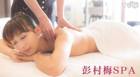 彭村梅SPA-美容美體課程
