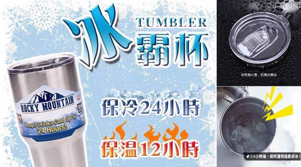 304不鏽鋼雙層冰霸杯/酷冰杯/冰霸杯/304不鏽鋼/304
