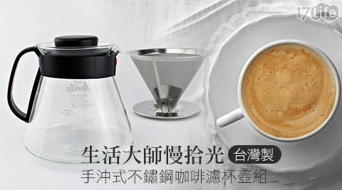 平均每組最低只要634元起(含運)即可購得台灣製生活大師慢拾光手沖式不鏽鋼咖啡濾杯壺組1組/2組/4組。