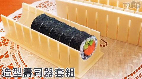 造型壽司器套組5合1海苔卷壽司器