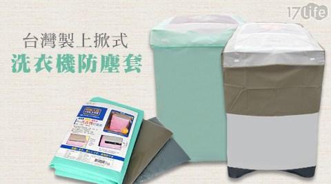 平均每入最低只要149元起(含運)即可購得台灣製上掀式洗衣機防塵套1入/2入/4入:(A)13KG加大型洗衣機防塵套(全罩款/半罩款)/(B)12KG洗衣機防塵套(全罩款),顏色:淺綠/咖/灰。