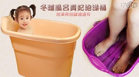 冬暖/風呂/貴妃/泡澡桶/泡腳桶/台灣製/浴室