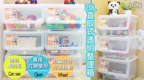 20L/直取式/透明箱/整理箱/收納箱