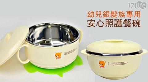 幼兒銀髮族專用餐具安心照護餐碗系列