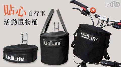 貼心自行車活動置物桶