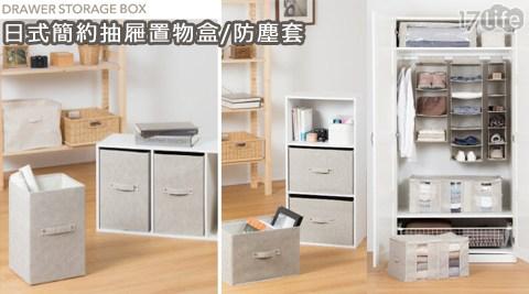 日式/簡約/抽屜/置物盒/防塵套/收納/收納盒