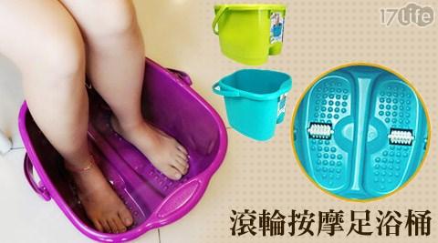 滾輪按摩足浴桶