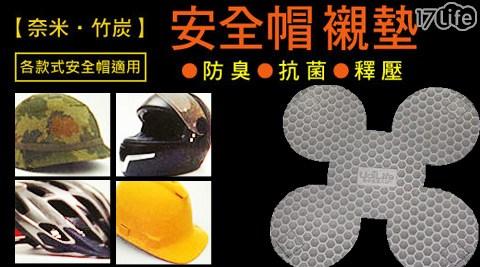 平均每入最低只要57元起即可購得奈米竹炭安全帽襯墊1入/2入/4入/8入/16入。