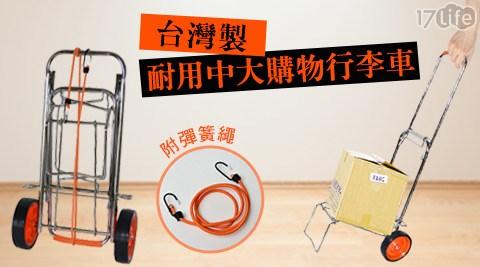 台灣製/行李車/購物車