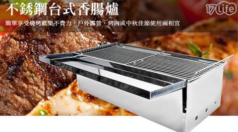 點秋香-中秋必備YES台式不鏽鋼2尺香腸爐