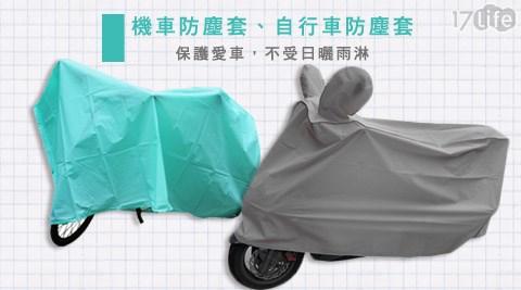 只要179元起(含運)即可帶回原價最高2396元自行車/機車防塵套:(A)自行車款1入/2入/4入/(B)機車款1入/2入/4入/(C)自行車+機車款1組/2組,顏色可選:咖啡/灰/綠。