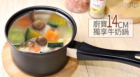廚寶-14cm獨享牛奶鍋
