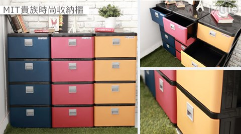 只要1,068元起(含運)即可享有原價最高3,998元MIT貴族時尚四層/五層收納櫃:1入/2入,顏色:深藍色/橘黃色/櫻桃紅。
