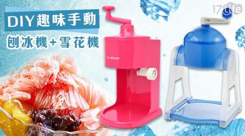 只要259元起(含運)即可購得原價最高2798元DIY趣味手動刨冰機+雪花機1台/2台:(A)DIY趣味手動刨冰機/(B)ice shaver大容量綿綿冰雪花機,可調冰品粗細。