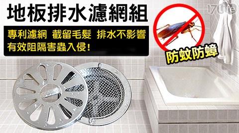 不鏽鋼/排水口濾網/濾網/浴室