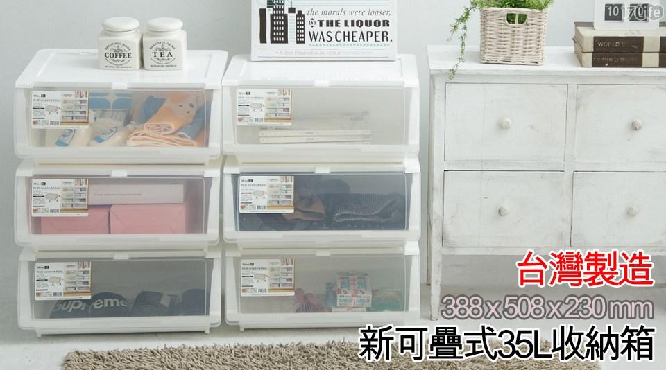 新可疊式直取式整理箱/整理箱/收納箱/收納