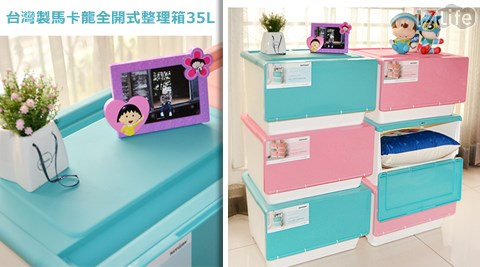 平均最低只要289元起(含運)即可享有台灣製馬卡龍全開式整理箱35L:2入/3入/6入/12入,顏色:藍色/粉紅色。