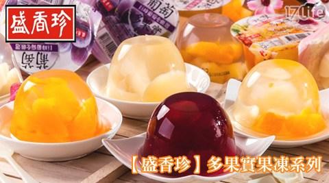 盛香珍-多果實果凍系列