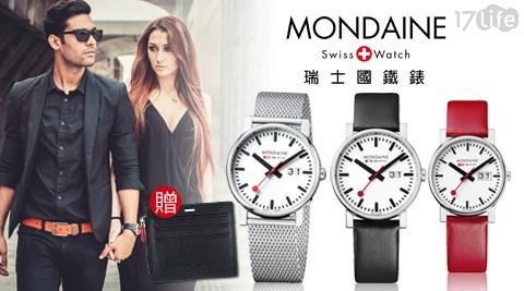 Mondaine-瑞士國鐵時光走廊腕錶系列