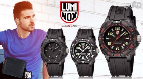 只要6,790元(含運)即可享有【LUMINOX雷明時】原價8,800元海豹部隊前哨系列4.3cm腕錶1支,顏色:白/紅/黑,附原廠精美包裝盒+保證書+提袋,享全球保固二年,加贈瑞士國鐵5卡零錢證件夾1個(定價980元,顏色隨機出貨:黑/咖啡)!