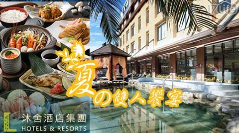 沐舍溫泉渡假酒店-一泊二食!放鬆湯泉饗宴渡假之旅專案