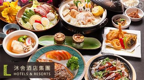 沐舍/溫泉/渡假酒店/沐舍溫泉渡假酒店/鯛魚/鍋/鴨肉/牛肉/泡湯