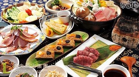 沐舍溫泉渡假酒店-雙人饗宴專案