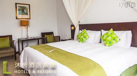 沐舍溫泉渡假酒店-放鬆湯泉渡假之旅專案
