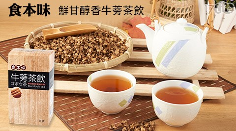 食本味/鮮甘/醇香/牛蒡茶飲/牛蒡/沖泡/飲品/養生