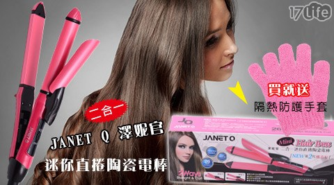 JANET Q 澤妮官-NEW第2代進化版-二合一迷你直捲陶瓷電棒(26mm)(桃喜紅)(JQ201)1入+贈電棒離子夾隔熱防護手套1入