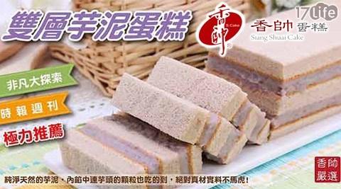 香帥蛋糕/雙層芋泥蛋糕/香帥/蛋糕/芋泥蛋糕