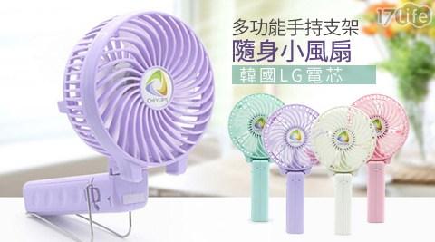 多功能手持支架隨身小風扇(韓國LG電芯)